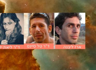 3 הרצאות בסגנון TED על מדע, רגש ועתיד האנושות
