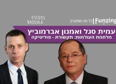 עמית סגל|אמנון אברמוביץ-מלחמת העולמות:תקשורת-פוליטיקה