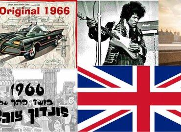 מהביטלס ועד פינק פלויד-מה קרה למוזיקה בשנת 1966?