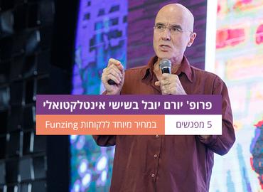 5 הרצאות במחיר מיוחד|פרופ' יורם יובל: על יצר לב האדם