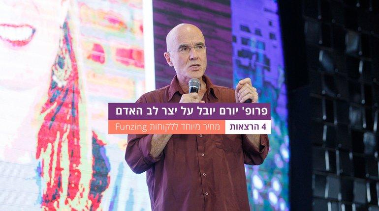 4 הרצאות במחיר מיוחד|פרופ' יורם יובל: על יצר לב האדם